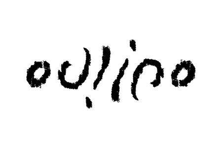 Kiểm duyệt, Oulipo và Tài năng của Người sáng tạo – Phan QuỳnhTrâm